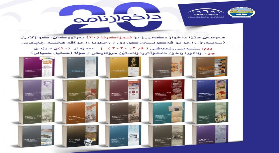 Zakho Center for Kurdish Studies to Sign (20) Books