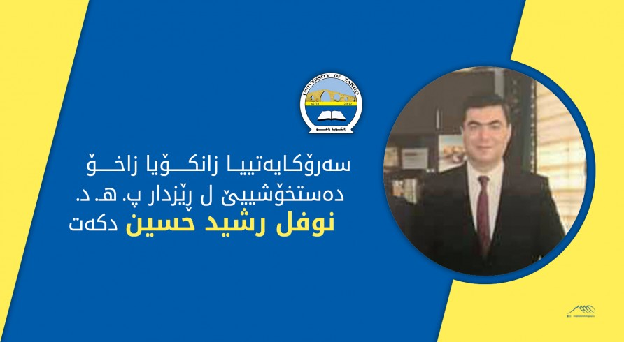The Presidency of the University of Zakho Appreciates the Efforts of the Dean of the College of Medicine Dr. Nawfal Rashid