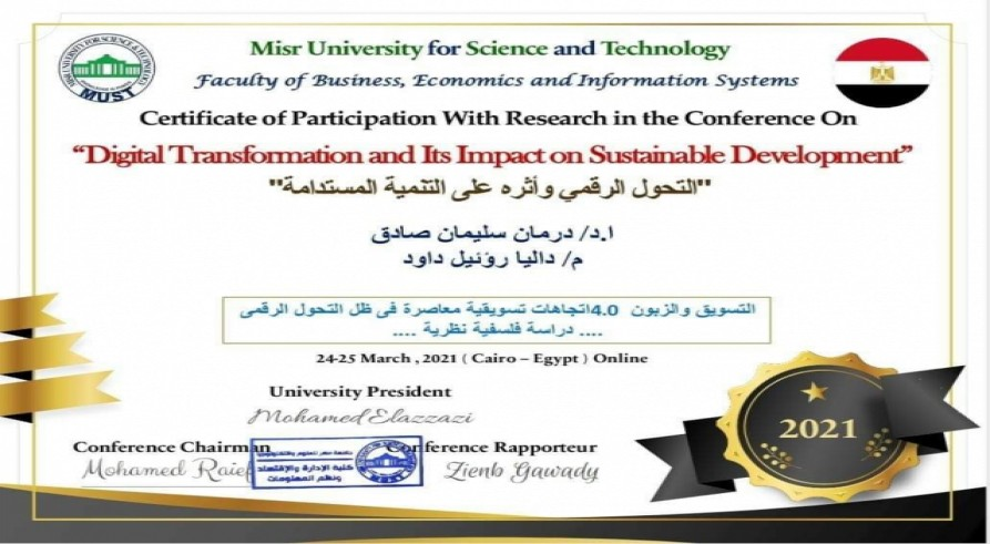 "A Lecturer from the University of Zakho Participated in an International Conference on ""Digital Transformation and Its Impact on Sustainable Development"" in Egypt"
